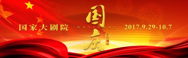 国庆,640_200