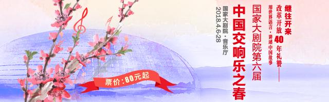 交响乐之春,640_200