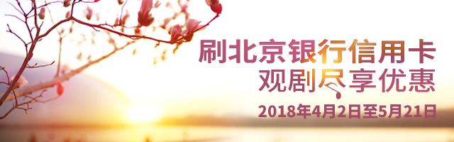 北京银行优惠,640_200