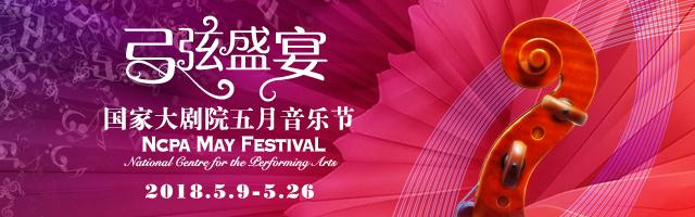 五月音乐节,640_200