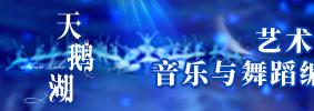 中芭天鹅湖 左,283_100