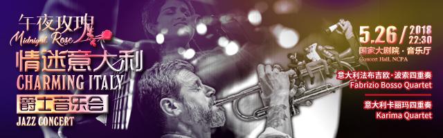 午夜玫瑰——哈灵爵士乐队百年传奇音乐会,640_200