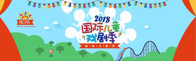 国际儿童戏剧季,640_200