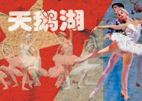 古巴国家芭蕾舞团《天鹅湖》