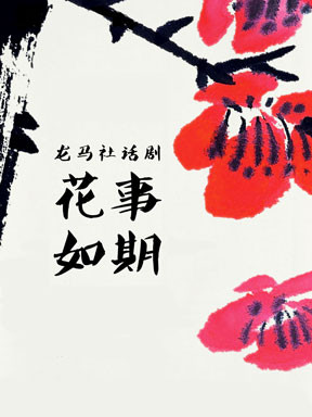 龙马社话剧《花事如期》