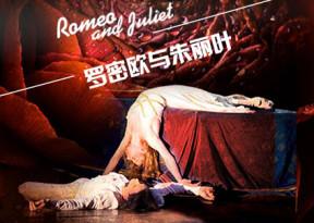 辽宁芭蕾舞团《罗密欧与朱丽叶》