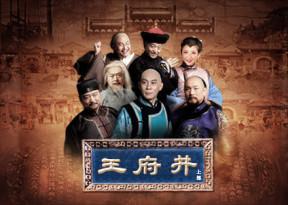 大剧院原创话剧《王府井》(上)