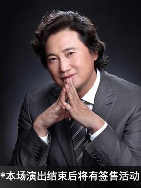 """戴玉强与未来""""剧""""星音乐会"""