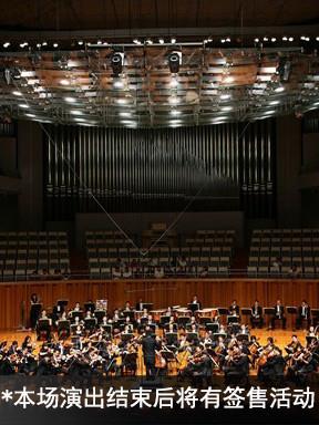 中国国家交响乐团新春音乐会