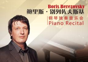 鲍里斯·别列佐夫斯基钢琴独奏音乐会