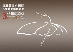 第三届北京国际芭蕾舞暨编舞比赛开幕式