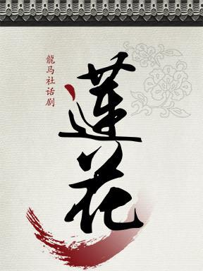 龙马社话剧《莲花》