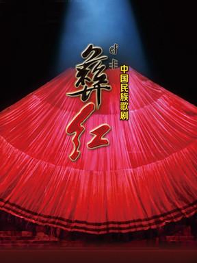歌剧《彝红》