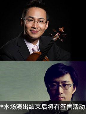 高参-谭小棠小提琴钢琴独奏音乐会