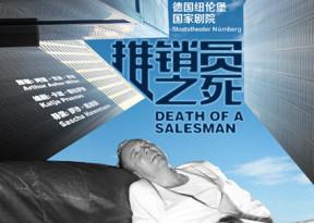 纽伦堡国家剧院《推销员之死》