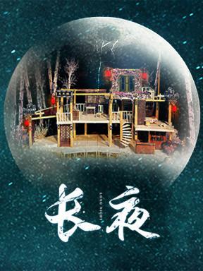 中国国家话剧院话剧《长夜》