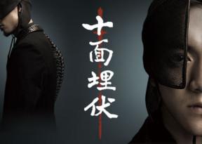 杨丽萍剧场《十面埋伏》