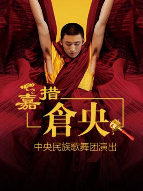中央民族歌舞团原创舞剧《仓央嘉措》