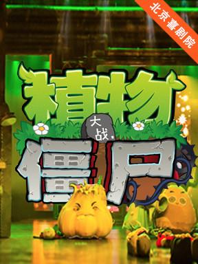 北京儿童艺术剧院儿童剧《植物大战僵尸》