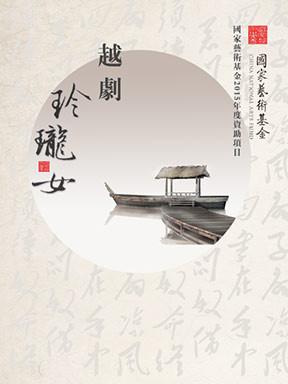 杭州越剧院《玲珑女》