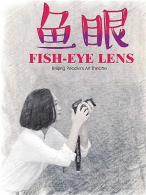 北京人民艺术剧院话剧《鱼眼》