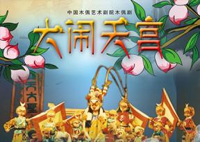 中国木偶艺术剧院木偶剧《大闹天宫》