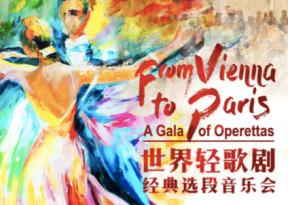 国家大剧院制作《世界轻歌剧经典选段音乐会》
