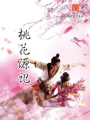 湖南省歌舞剧院民族舞剧《桃花源记》