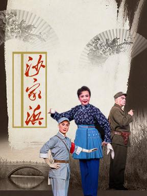 北京京剧院现代京剧《沙家浜》