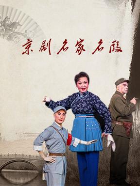 北京京剧院京剧名家名段演唱会