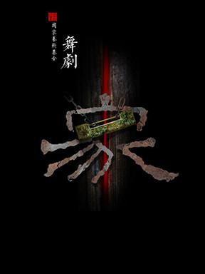 四川省歌舞剧院舞剧《家》