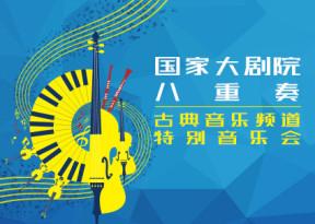 国家大剧院八重奏:古典音乐频道特别音乐会