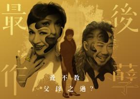 香港话剧团《最后作孽》