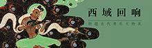 西域回响——新疆古代舞乐文物展