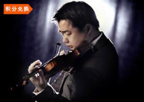 """""""宁静致远·造极登峰""""宁峰小提琴独奏音乐会"""