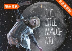 英国舞蹈童话剧《卖火柴的小女孩》